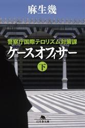 警察庁国際テロリズム対策課 ケースオフィサー 2 冊セット最新刊まで 漫画