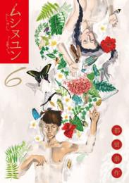 ムシヌユン 4 冊セット最新刊まで 漫画
