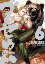 ゴロセウム 5 冊セット最新刊まで 漫画