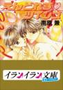 ツインズ 5 冊セット最新刊まで 漫画