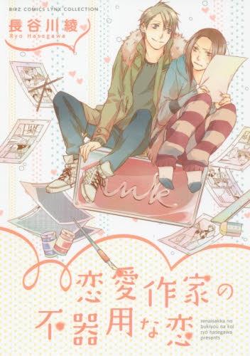 恋愛作家の不器用な恋 漫画