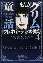 まんがグリム童話 クレオパトラ氷の微笑 4巻 漫画