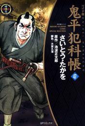 鬼平犯科帳 47巻 漫画