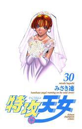 特攻天女 30 漫画