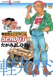 軽井沢シンドロームSPROUT episode5 ALONE 漫画