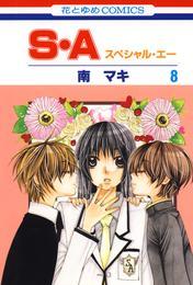 S・A(スペシャル・エー) 8巻 漫画