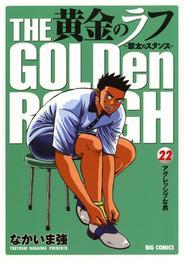 黄金のラフ(22) 漫画