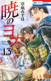 暁のヨナ 13巻 漫画