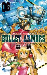 BULLET ARMORS(6) 漫画