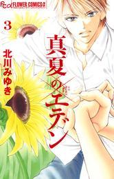 真夏のエデン(3) 漫画
