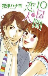 Love Silky 10日間の恋人 漫画