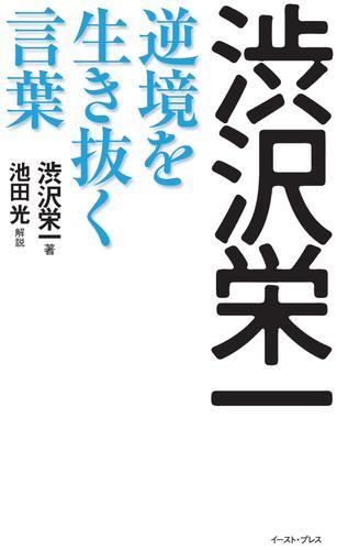 渋沢栄一 逆境を生き抜く言葉 漫画