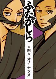 ふたがしら(4) 漫画