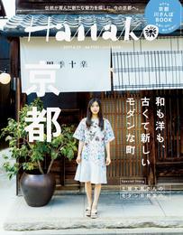 Hanako (ハナコ) 2017年 4月27日号 No.1131 [和も洋も! モダン京都。] 漫画