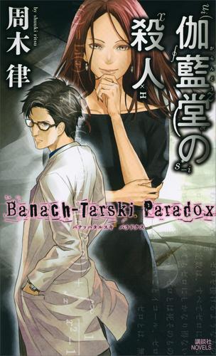 伽藍堂の殺人 ~Banach-Tarski Paradox~ 漫画