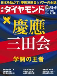週刊ダイヤモンド 16年5月28日号 漫画