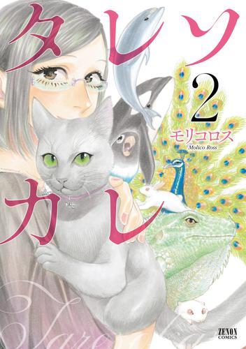 タレソカレ 2巻 漫画