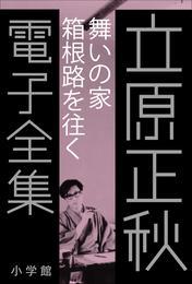 立原正秋 電子全集12 『舞いの家 箱根路を往く』 漫画