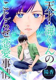 天才・海くんのこじらせ恋愛事情 分冊版 5 漫画