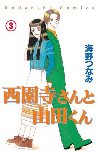 西園寺さんと山田くん 分冊版 漫画