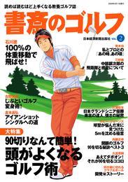 書斎のゴルフ VOL.2 読めば読むほど上手くなる教養ゴルフ誌 漫画