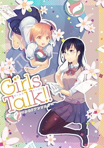 HQ!!アンソロジー コイキュー!!GirlsTalk!! 漫画