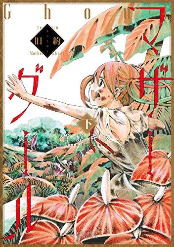 旧約マザーグール 上下巻セット (1‐2巻 全巻) 漫画