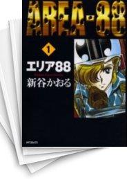 【中古】エリア88 [B6版] (1-13巻) 漫画