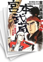 【中古】宮本武蔵 (1-10巻) 漫画