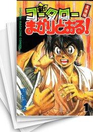 【中古】新・コータローまかりとおる (1-27巻) 漫画