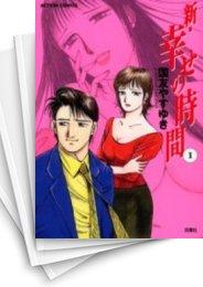【中古】新・幸せの時間 (1-21巻) 漫画