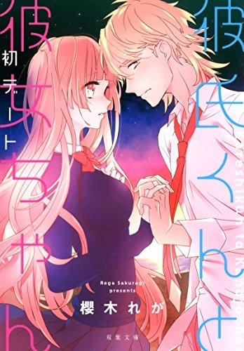 【ライトノベル】彼氏くんと彼女ちゃん 初デート 漫画