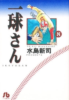 一球さん [文庫版] (1-8巻 全巻) 漫画