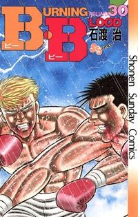 B・B (1-31巻 全巻) 漫画