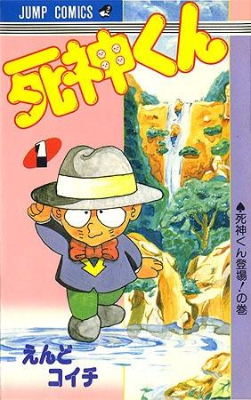 死神くん (1-13巻 全巻) 漫画
