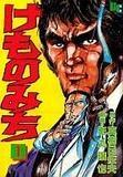 けものみち (1-10巻 全巻) 漫画