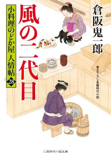 小料理のどか屋 人情帖 漫画