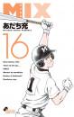 MIX 16 冊セット最新刊まで 漫画