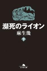 瀕死のライオン 2 冊セット最新刊まで 漫画