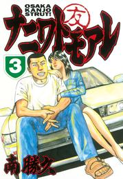 ナニワトモアレ(3) 漫画
