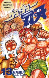 グラップラー刃牙 13 漫画
