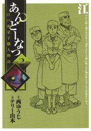 あんどーなつ 江戸和菓子職人物語(2) 漫画