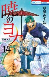 暁のヨナ 14巻 漫画