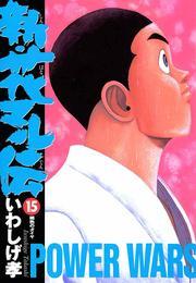 新・花マル伝(15) 漫画