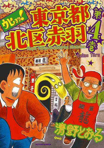 ウヒョッ!東京都北区赤羽  漫画
