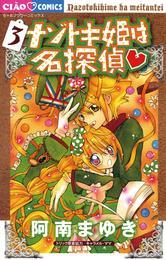 ナゾトキ姫は名探偵(3) 漫画