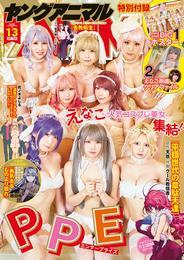 【電子版】ヤングアニマルNo.13(2021年)