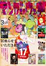 マンガ on ウェブ第17号 漫画