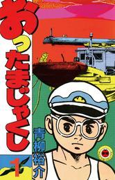 おったまじゃくし(1) 漫画