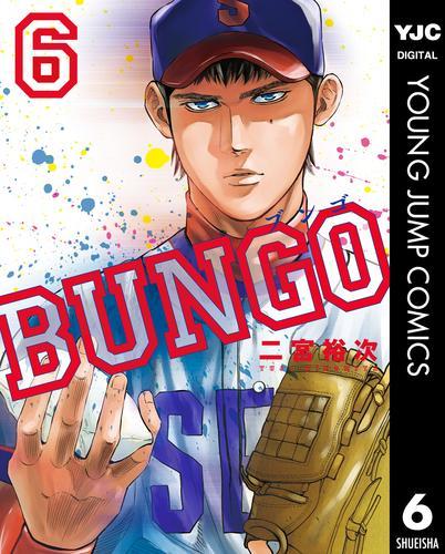 BUNGO―ブンゴ― 漫画